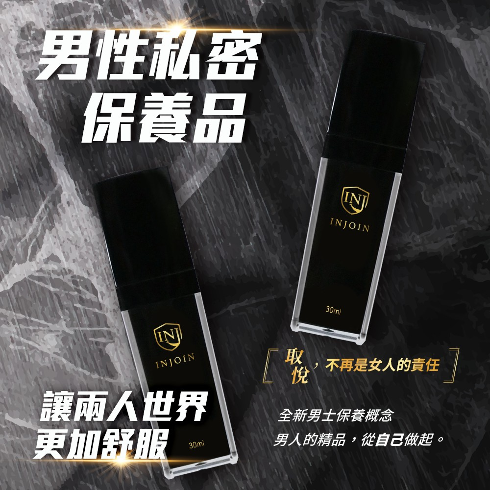 INJOIN 舒醒-男士私密肌精華 私密保養 台灣ISO認證生技大廠研發製造