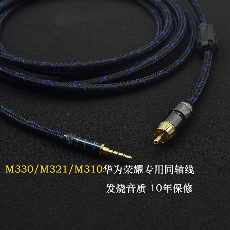 華為榮耀盒子M330 M321數字SPDIF 3.5mm轉rca單蓮花頭音頻同軸線
