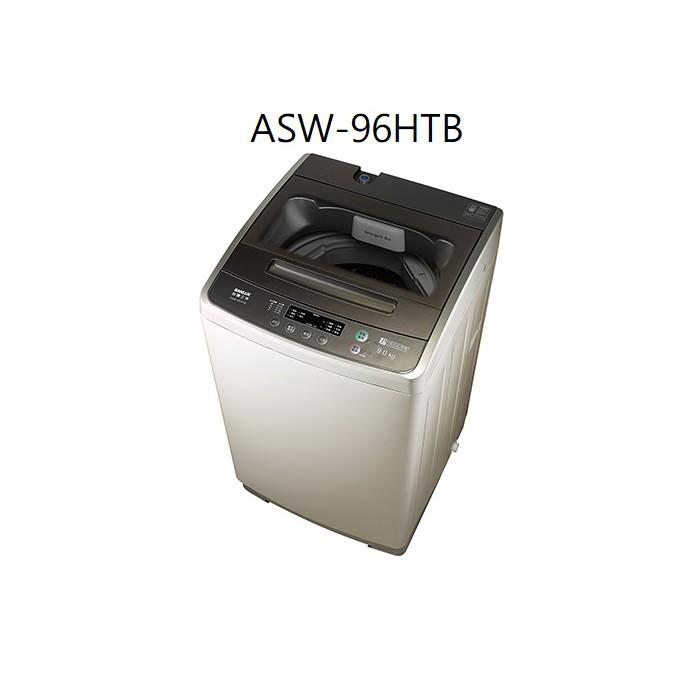 台灣三洋 8kg 單槽洗衣機 ASW-96HTB 含基本安裝+舊機回收 6期零利率