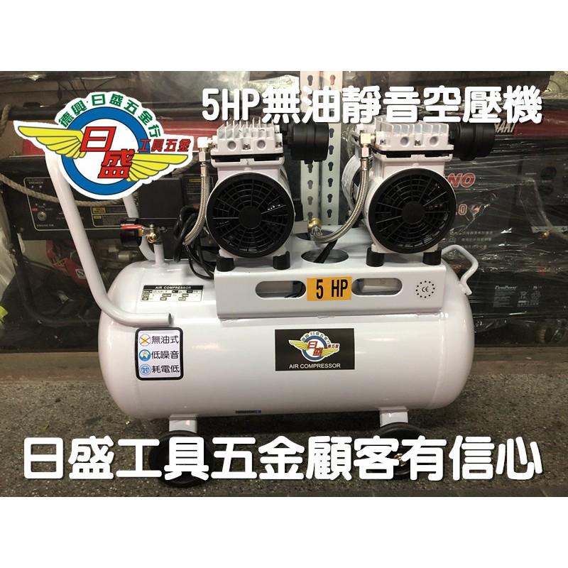 (日盛工具五金)日盛風霸5HP60L雙缸無油式靜音空壓機用於醫療.室內裝潢噴漆破盤價只要10500元含稅價