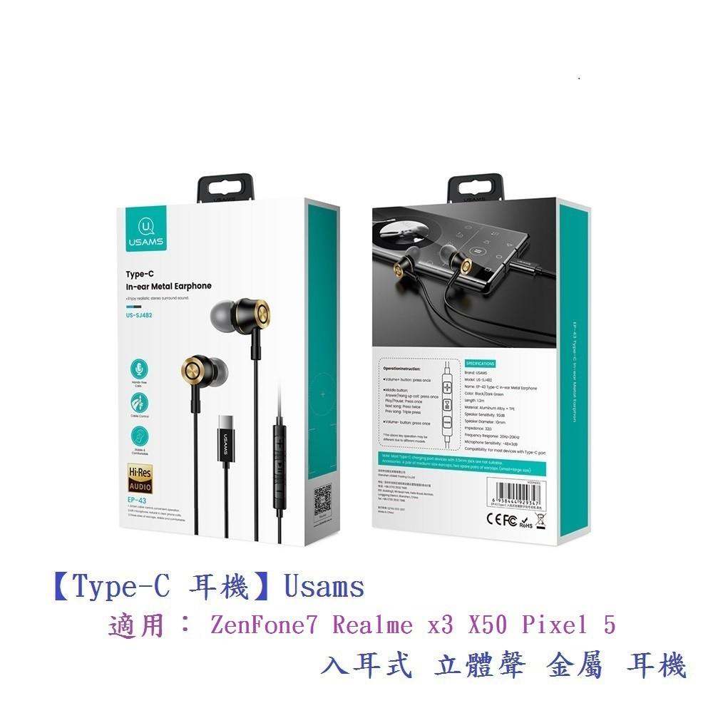 【Type-C 耳機】Usams ZenFone7 Realme x3 X50 Pixel 5 入耳式 立體聲 金屬