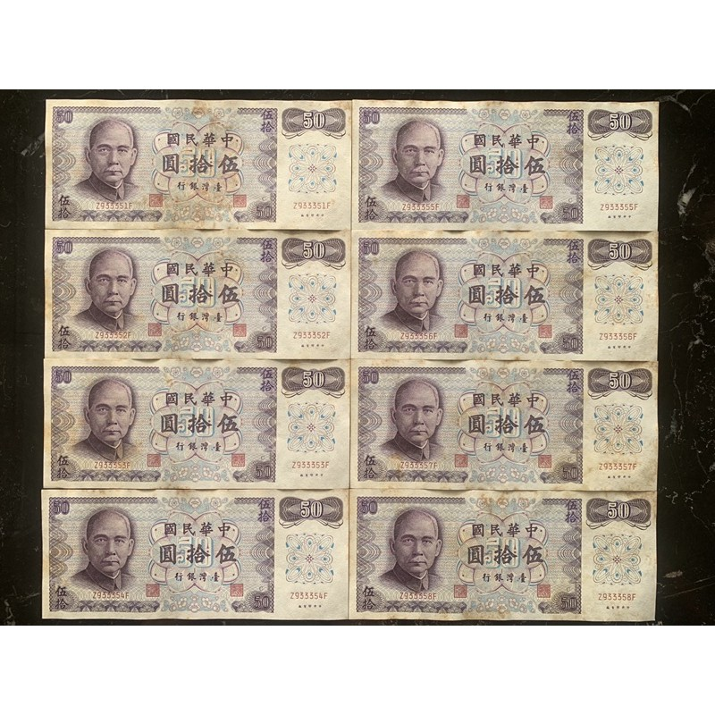 中華民國 台灣銀行 61年50元 ZF字軌紙鈔 已絕版