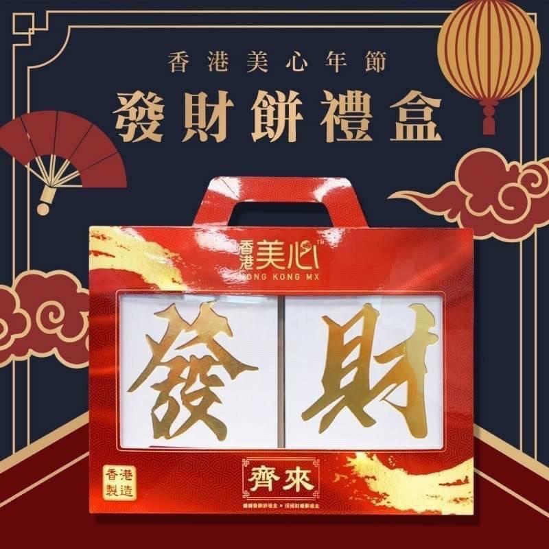 愛買JAPAN❤現貨 香港 美心發財禮盒 鋪鋪發 招招財 禮盒 年節最強禮盒 過年最佳伴手禮 2021年最新版  現貨