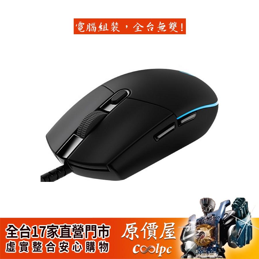 Logitech羅技 G PRO HERO 電競滑鼠/有線/滑鼠/原價屋