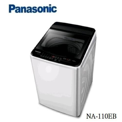 【Panasonic 國際 】11公斤  直立式 定頻洗衣機 NA-110EB