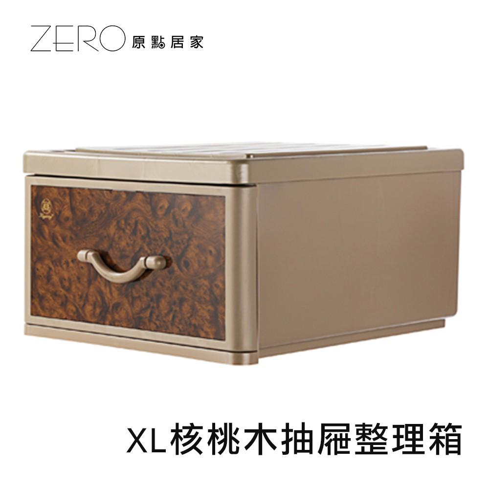 台灣製造 可堆疊單層抽屜式收納櫃塑膠整理收納箱加厚整理櫃 XL核桃木抽屜整理箱