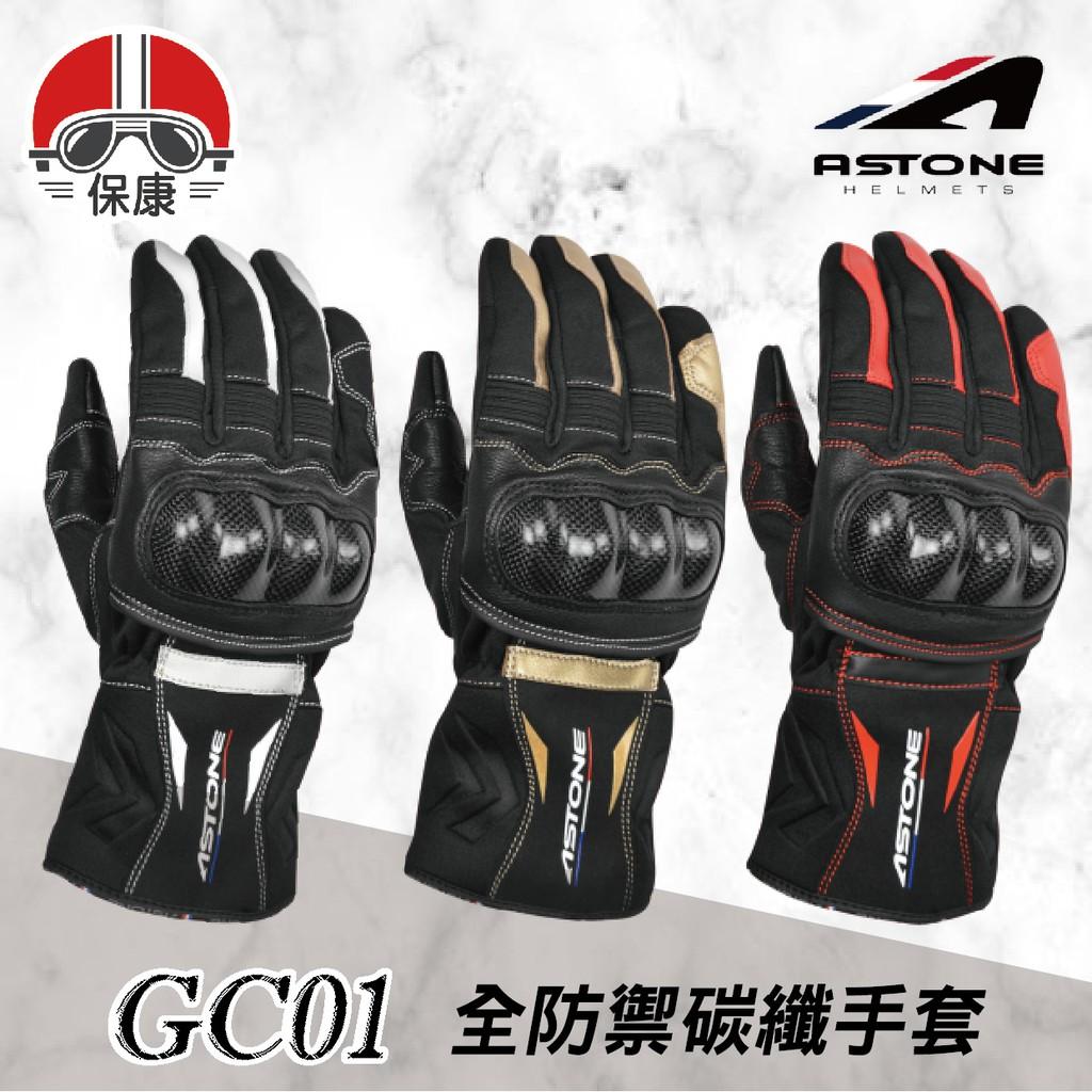 【 保康安全帽 】限時優惠 Astone GC01 全防禦碳纖手套 防摔手套 手套 防水 防寒 防風