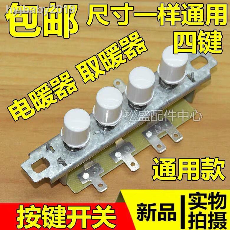 新款 電暖器按鍵開關大功率四擋自鎖檔位開關鈕小太陽取暖器電暖氣配件