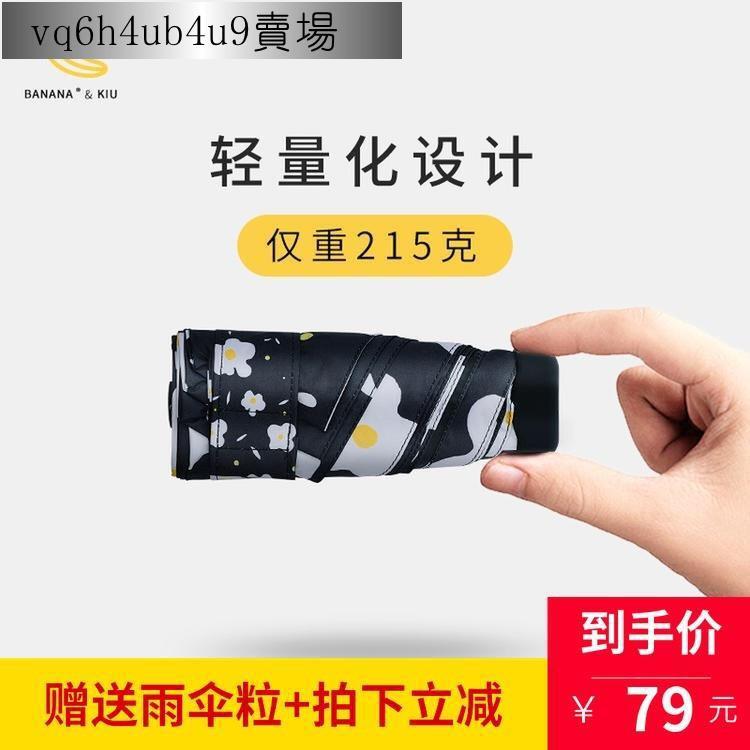 新款百貨✙✓✺BANANA  KIU日本小黑傘防曬紫外線傘手機口袋傘超輕便攜雨傘