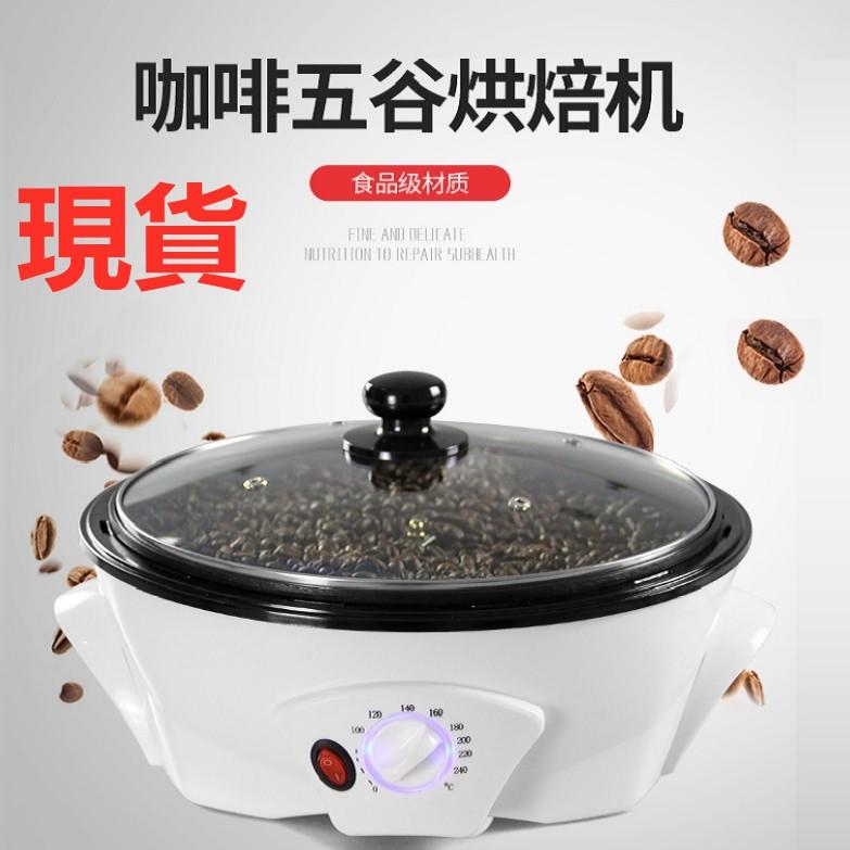 【現貨土城 】110v咖啡烘焙機 小型咖啡烘焙機家用烘豆機電動烘豆機
