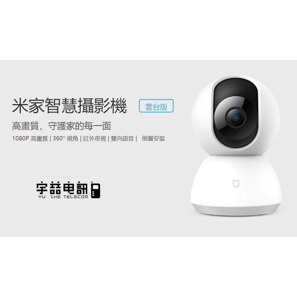 宇喆電訊 小米攝影機 雲台版 米家智慧攝影機雲台版 1080P雙向語音 小米攝影 360度視角 移動偵測 紅外線偵測