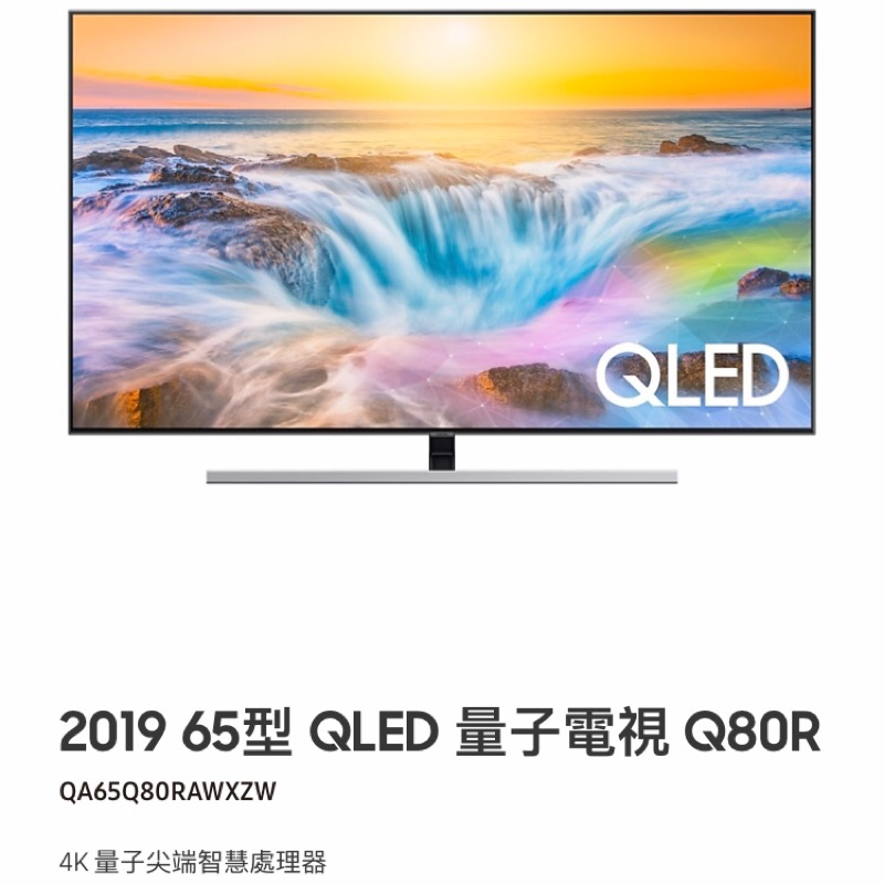 Samsung QA65Q80RAWXZW QLED 4K 量子點電視 全新未拆