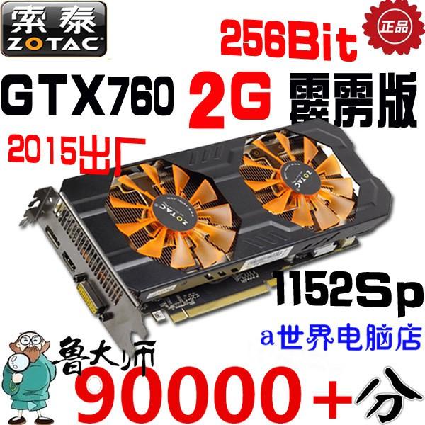 微星 華碩 索泰 GTX760 2G 高端遊戲 顯卡 另技嘉 GTX960 1060 3G