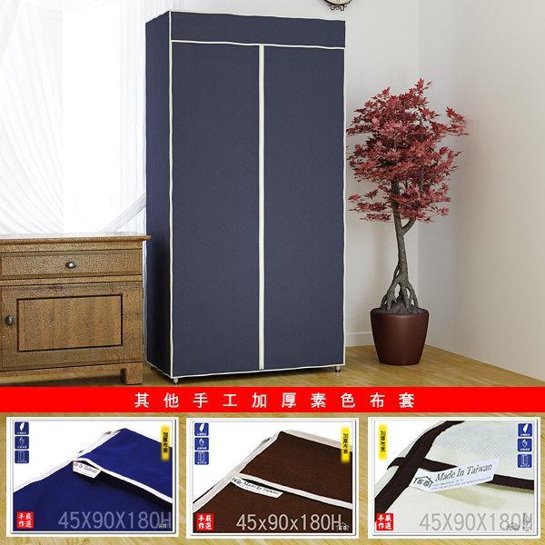 [客尊屋]台灣製造/手作布套/防塵套/布套/衣櫥套/配件/手作加厚深藍布套/47X92X180手工加厚布套