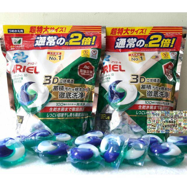 室內晾衣型Ariel日本寶僑P&G抗菌洗衣膠囊3D立體構造洗衣球 通風不佳適用
