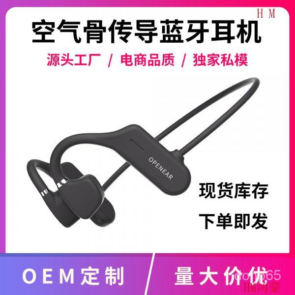 【精品下殺】OPENEAR雙聽運動藍牙耳機骨傳導空氣傳導掛耳式音樂耳機