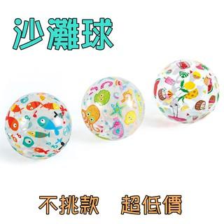 現貨 充氣沙灘球 INTEX 幾何圖沙灘球 不挑款式 最低價 夏天 沙灘 必備 新竹市