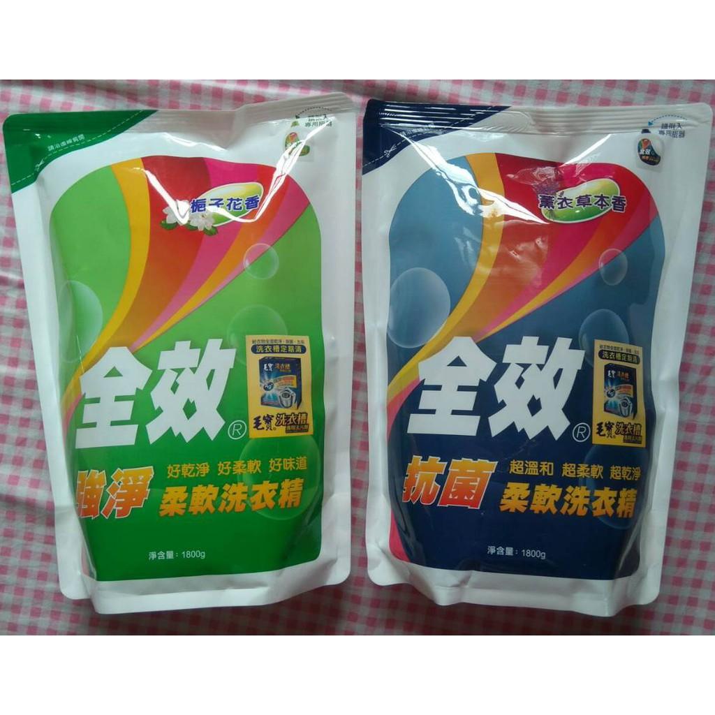 毛寶 全效柔軟洗衣精1800G(強淨、梔子花香/抗菌、薰衣草本香)(超取上限2)