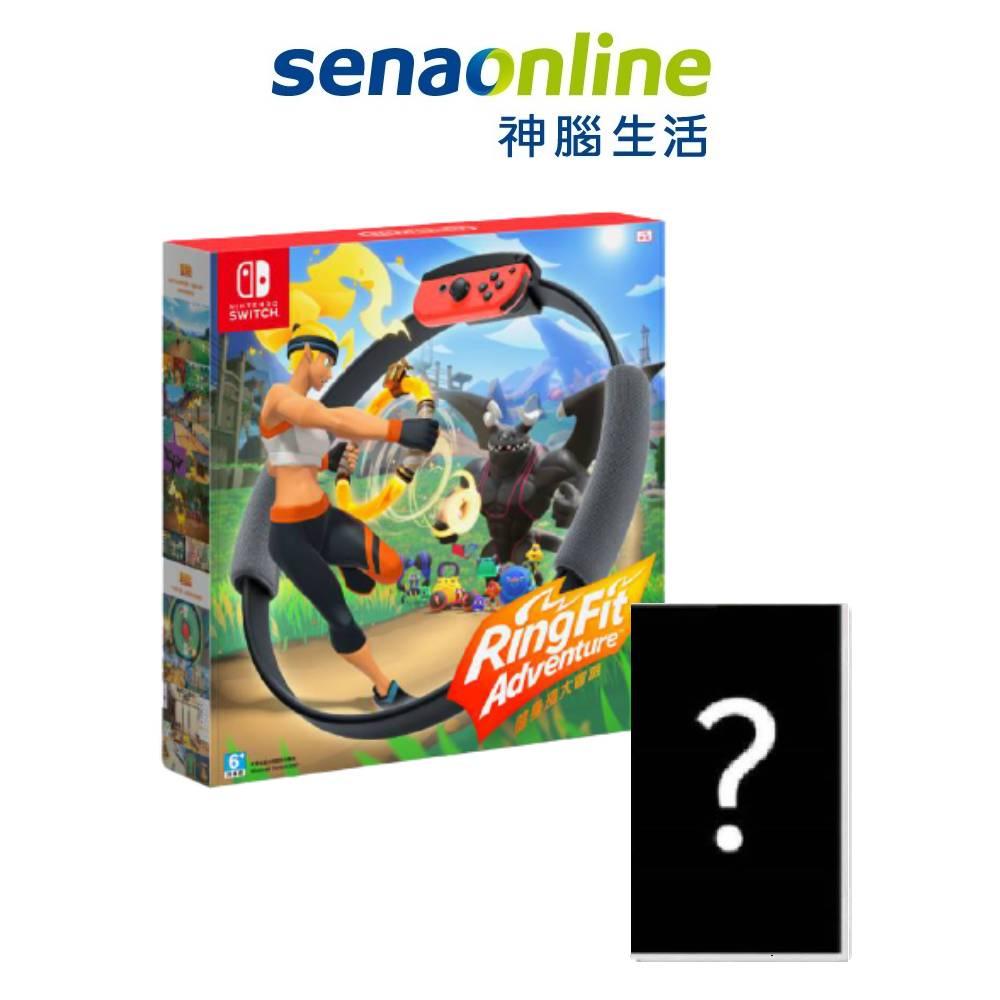 任天堂 Switch 健身環大冒險 同捆組+一片遊戲片