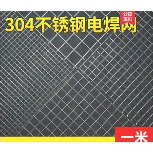 滿299防盜網不鏽鋼網鐵絲網304不銹鋼篩網焊接網格網鋼絲網片欄網不銹鋼養殖網Rita