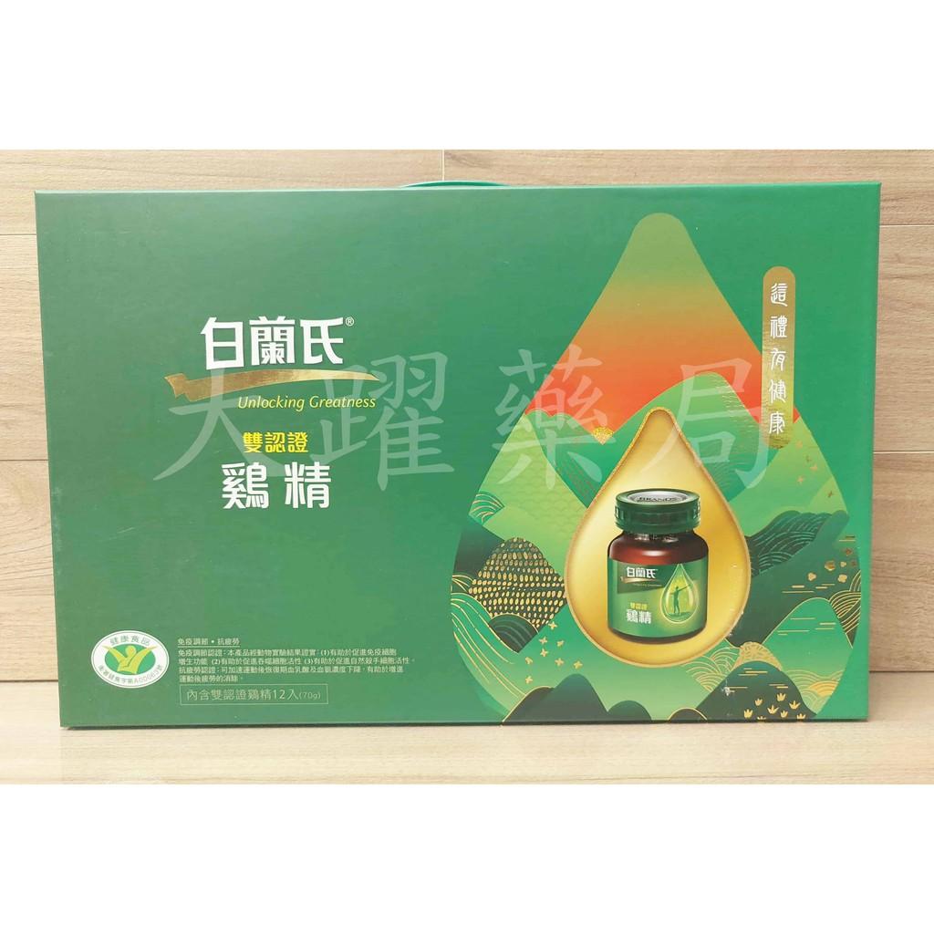 白蘭氏-傳統雞精禮盒70g*12瓶