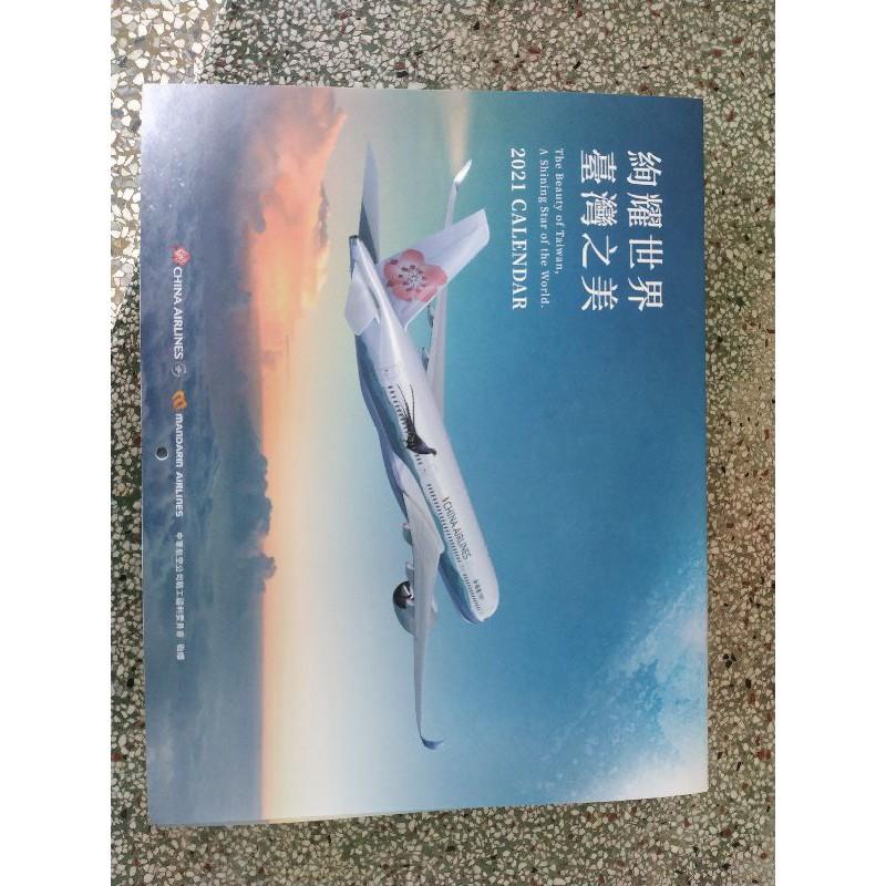 2021 華航 桌曆加月曆