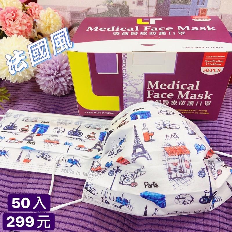 榮創醫療防護口罩 MD+MIT鋼印 現貨50入台灣製造