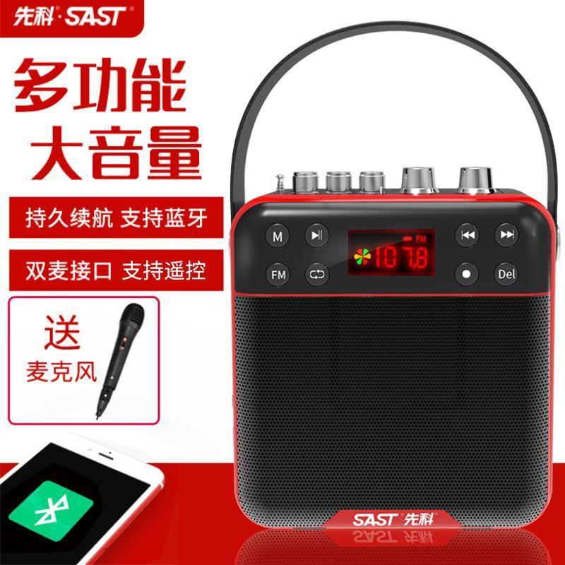 SAST/先科K29藍牙擴音器錄音喇叭廣場舞戶外插卡音響老人收音播放