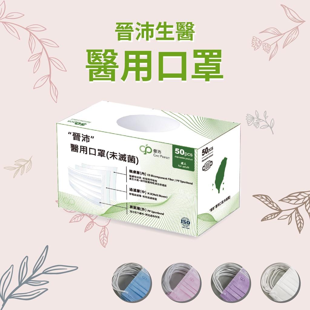 晉沛 醫用口罩 50入/盒 (成人) 醫療口罩 成人口罩 白色耳帶 綠色 藍色 粉色 黃色 紫色 白色 黑色