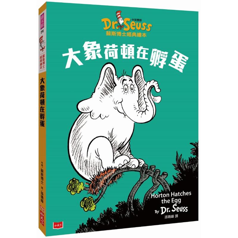 大象荷頓在孵蛋(中英雙語版)[88折]11100857285