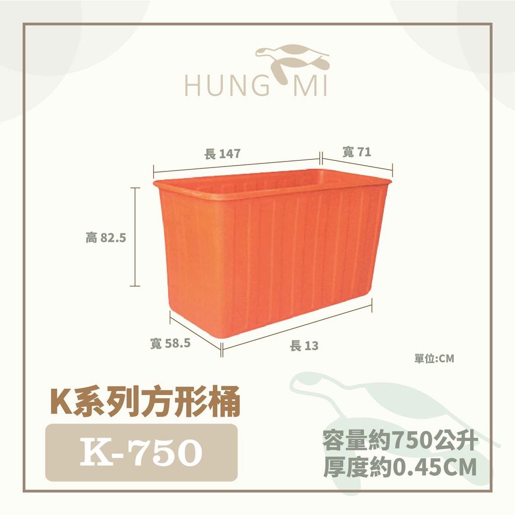 泓米 | K-750 方形桶 普力桶 儲水桶 養魚桶 肥料桶 養殖桶 養殖箱 塑膠桶 塑膠箱 橘桶 台中方桶 PE桶