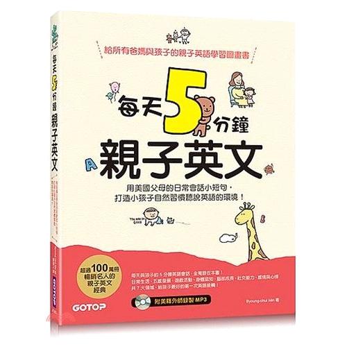 《碁峰資訊》每天5分鐘親子英文:用美國父母的日常會話小短句,打造小孩子自然習慣聽說英語的環境![79折]