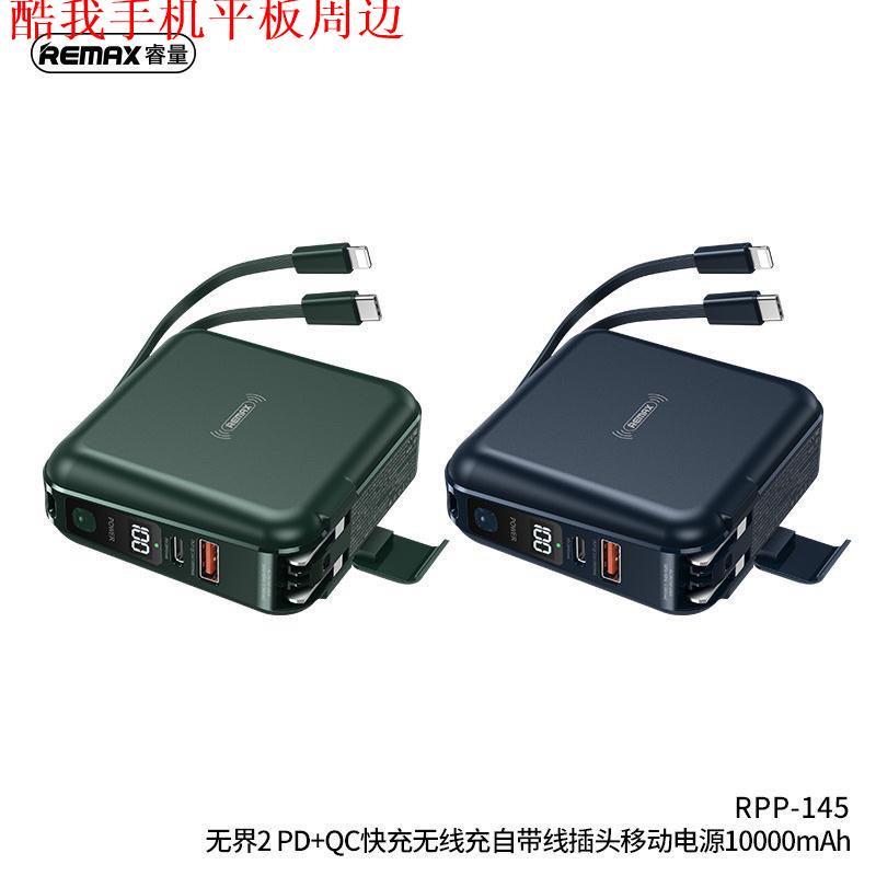 免運🔥🔥REMAX RPP-145 無界2 PDQC 快充 無線充 自帶線 行動電源 10酷我手机平板周边
