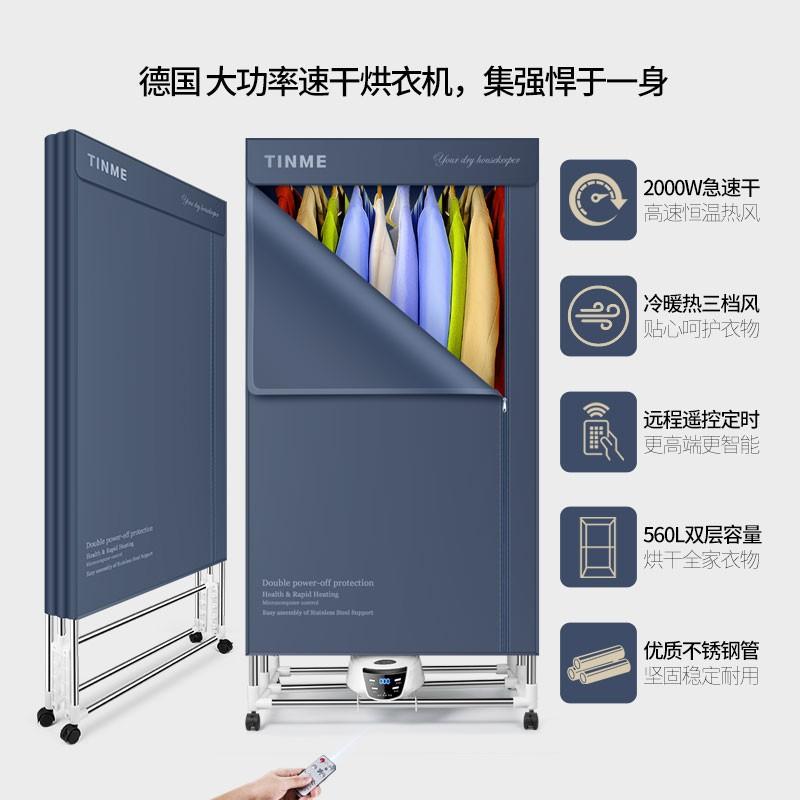 免運乾衣機烘乾機家用速乾器小型烘衣機乾衣器大容量乾衣機