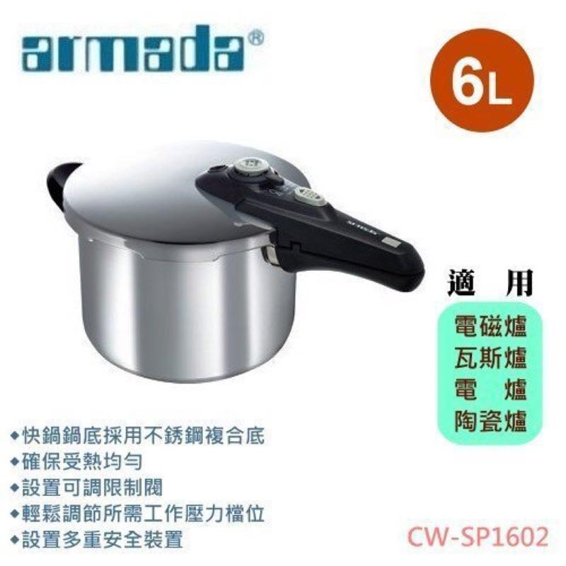『Armada』☆均岱 6L快鍋 CW-SP1602
