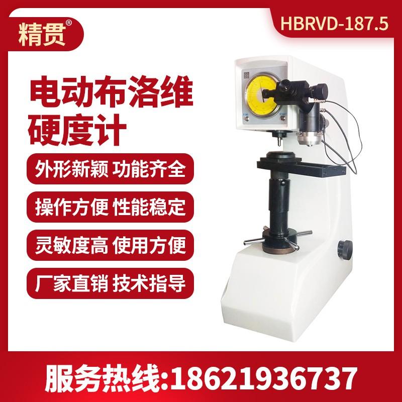 新品 精貫HBRV-187.5型電動布洛維硬度計多用硬度計布氏洛氏維氏硬度計