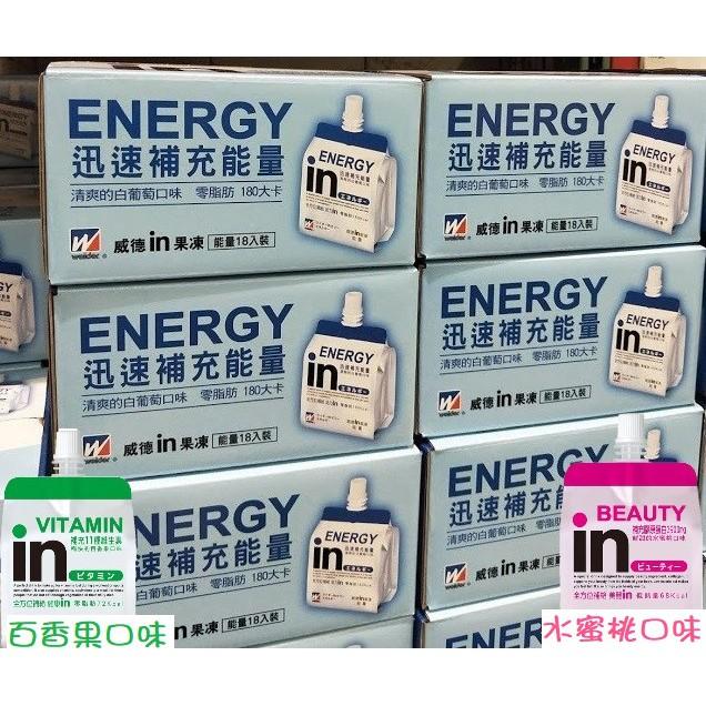 【小新代購】Costco好市多 森永威德in果凍 ENERGY 清爽的白葡萄口味/百香口味/水蜜桃口味