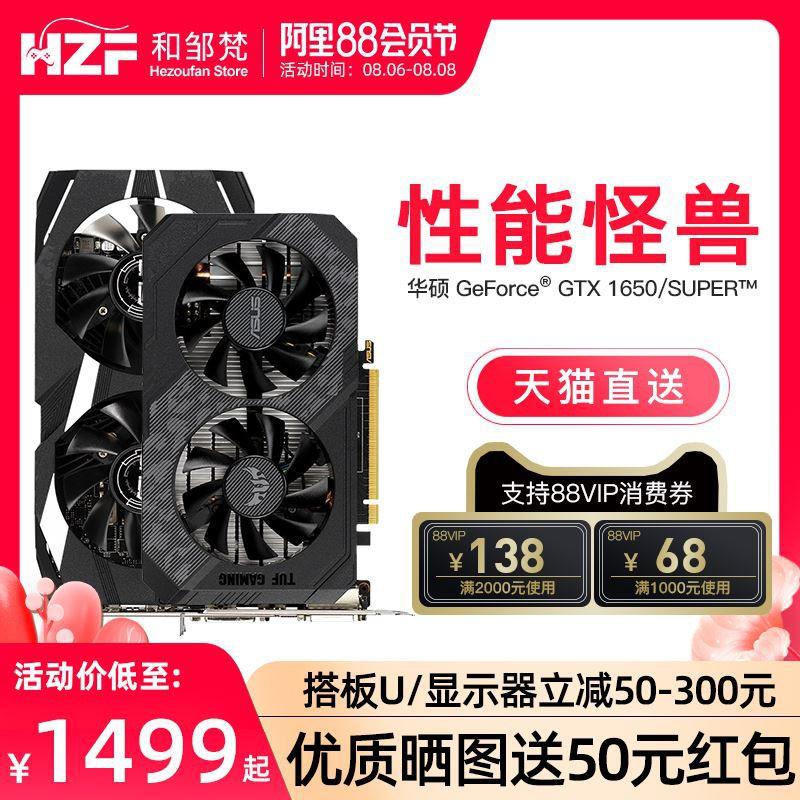 現貨新品/可到付優選華碩1050Ti/GTX1650/1650S SUPER 4G臺式電腦吃雞遊戲獨立顯卡
