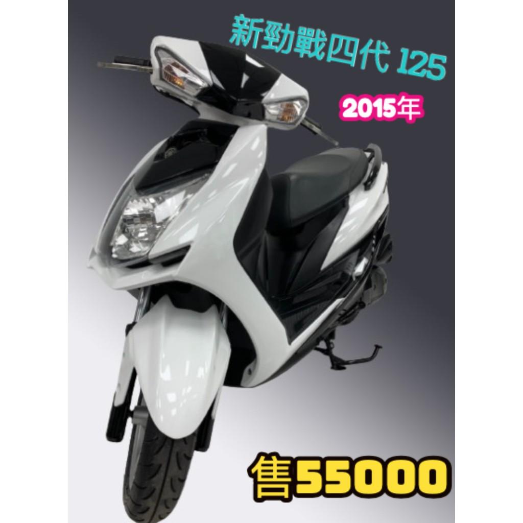 ◤三重中古/新車買賣◥ ✒ 新勁戰四代 125/2015年