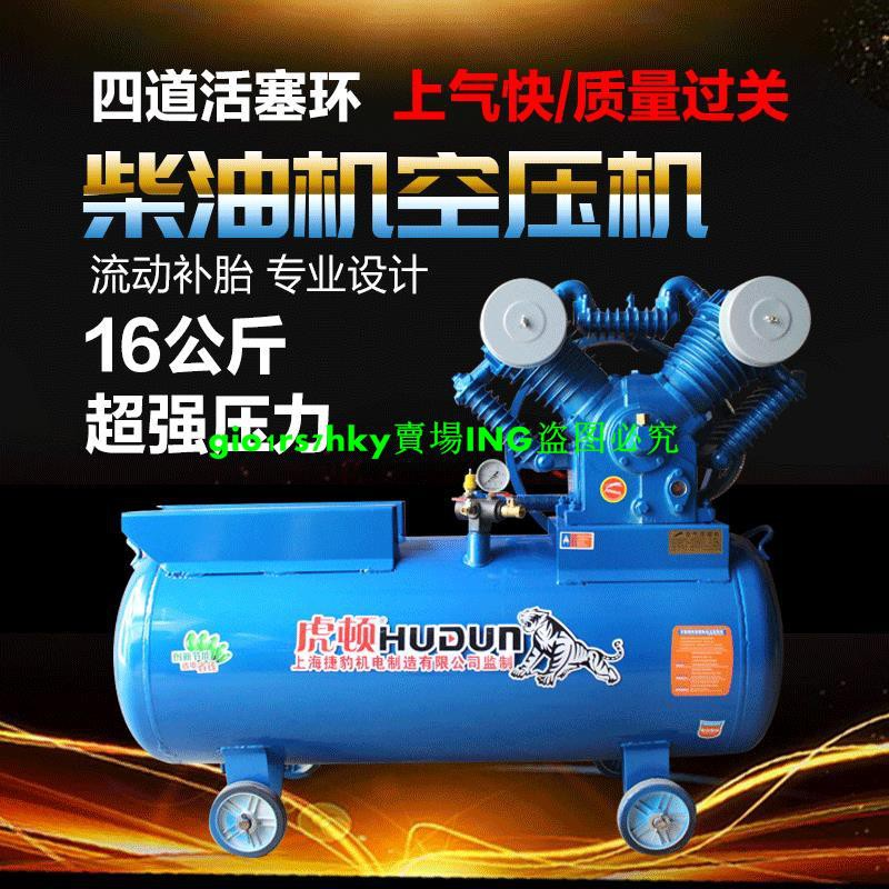 @悬*流動補胎空壓機打氣泵 車載式高壓氣泵移動柴油機打氣泵空壓機