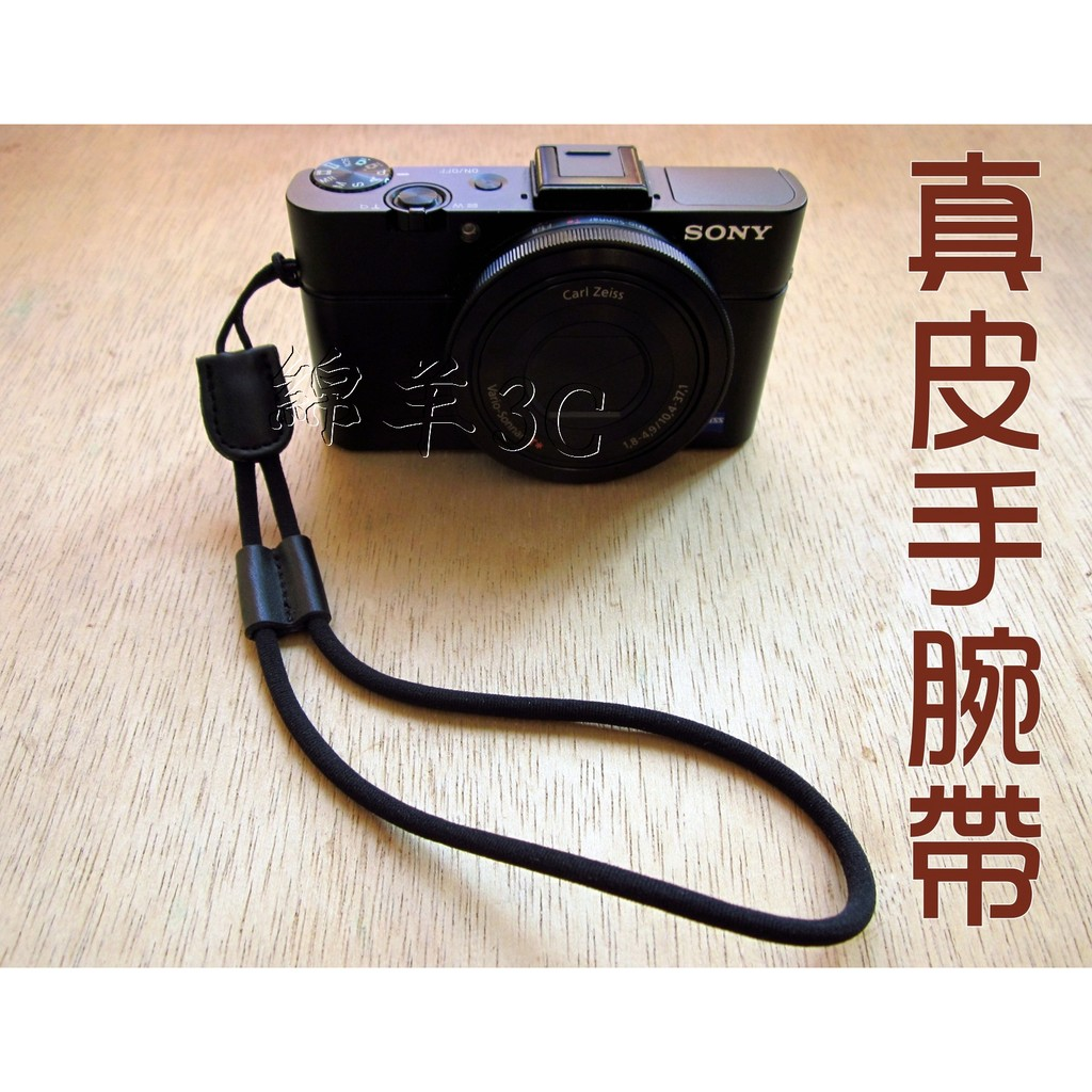 相機真皮手腕帶(手腕繩) G7X Mark II LX10 GF10 GF9 RX100 M7 GR III II