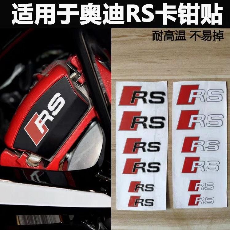 汽車裝飾車身標誌 貼紙適用于奧迪S3 S4 S5 S6 S7 RS卡鉗貼紙耐高溫剎車貼紙裝飾貼改裝