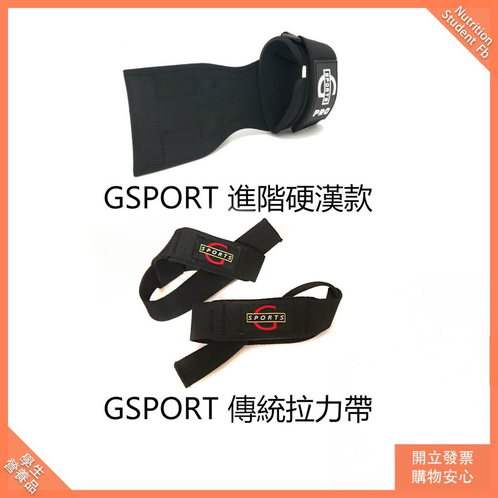 【免運費】GSPORTS 拉力帶(現貨一對+免運費)倍力帶 重訓護腕 健身用 學生營養