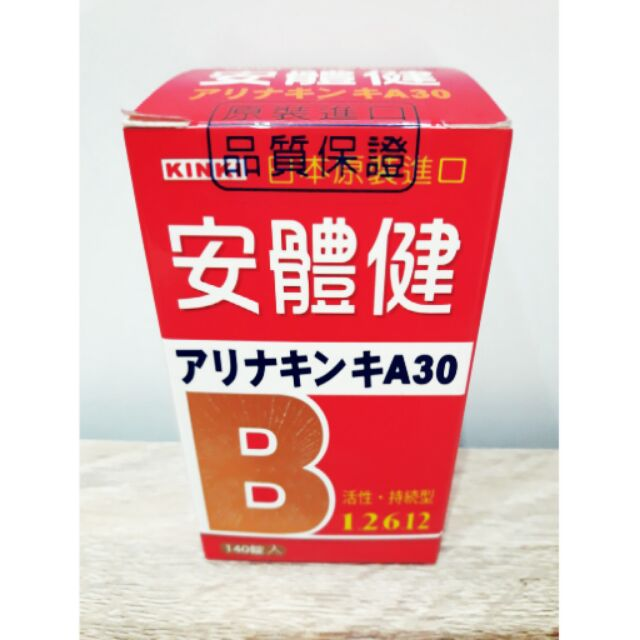 (日本原裝進口)KINKI安體健糖衣錠