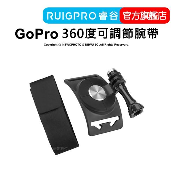 [RUIGPRO]睿谷 GoPro 運動相機 360度可調節腕帶 Gopro腕帶支架  騎行手腕支架vlog神器