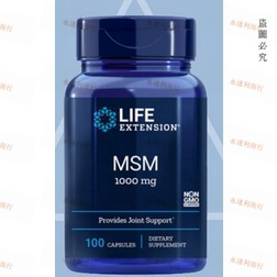 Life Extension MSM 二甲基砜有機硫關節軟骨素止痛 關節腫和漲