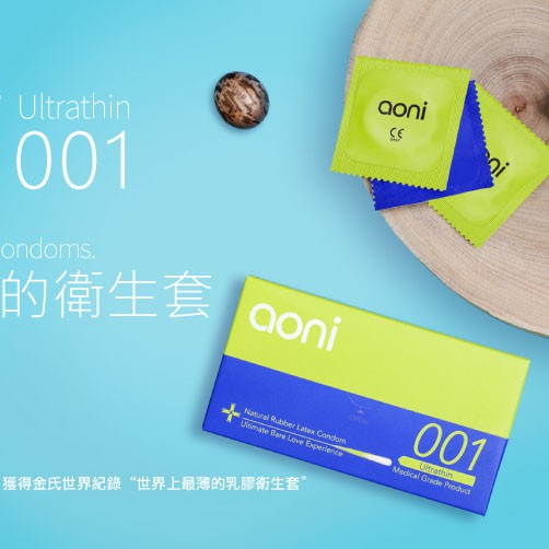 【免運】(享折扣碼) Aoni愛引力 0.01 保險套(一盒12入)Condoms
