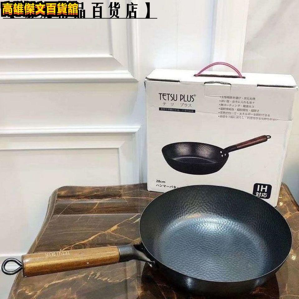 日本TETSU PLUS進口鐵鍋平底炒鍋28cm高純鐵無涂層不粘鍋高雄傑文