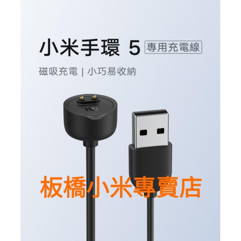 小米手環6|小米手環5|充電線|小米充電線|小米手環充電線|台灣小米公司貨|原廠|板橋 可面交 請看關於我|充電線