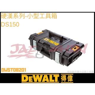 【樂活工具】含發票 DEWALT 得偉 硬漢系列小型工具箱 DWST08201 防塵防水耐腐蝕可堆疊收納 DS150 桃園市